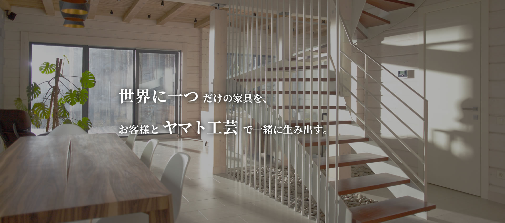 世界に一つだけの家具をお客様とヤマト工芸で一緒に生み出す